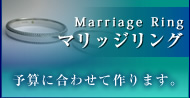 Marriage Ring マリッジリング
